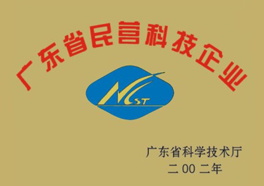 2002年guangdong省民营科技企ye资格证书