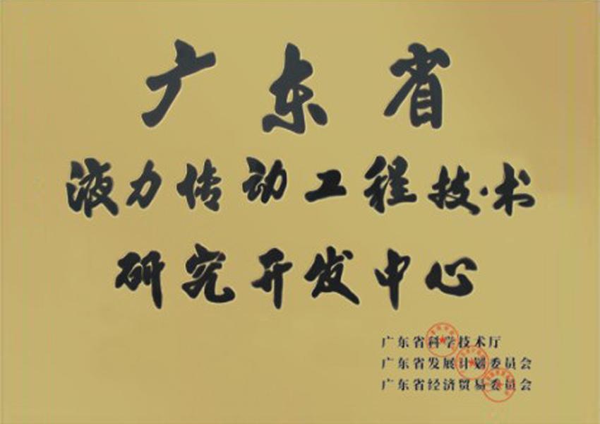 2003年广dong省ye力传动工cheng技shuyan究开fa中xin