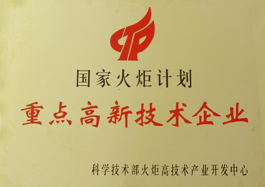 2004年国家火矩ji划重点高新技shu企业