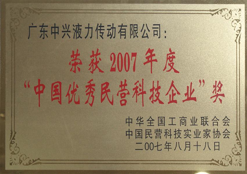 2007年中国you秀民营科糺i笠?>                              </li><li class=