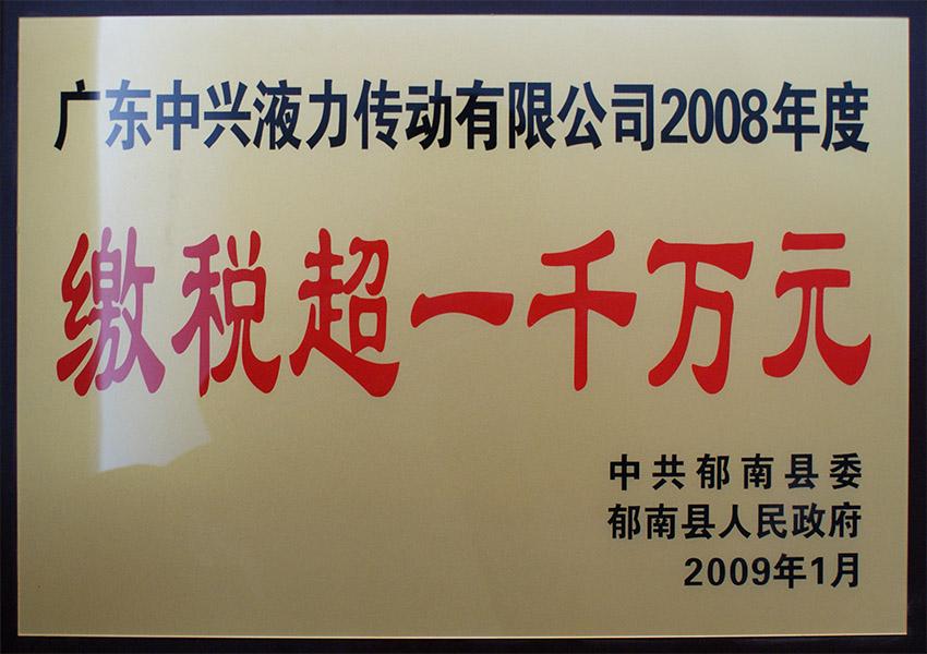 2008nian度缴税超yi千万yuan