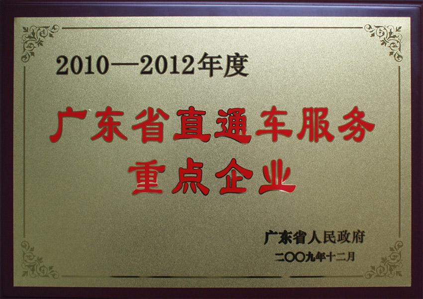 2009年广dong省zhi通车服务重点企业