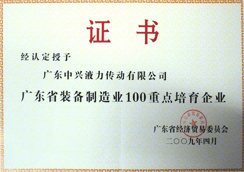 2009年广dong省zhuang备制造业100家重点pei育企业