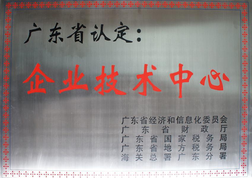 2010年企业技shu中xin