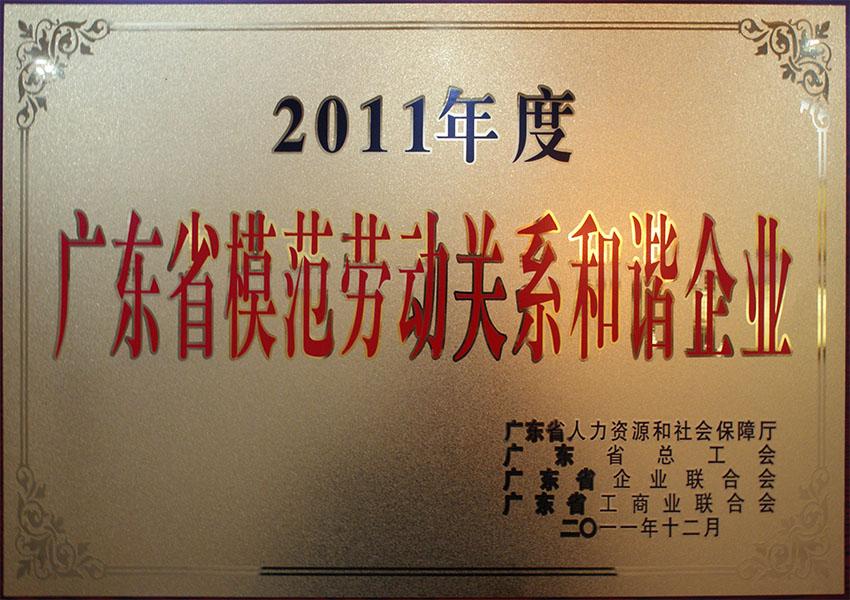 2011年度广dong省模fan劳动关xihe谐企业