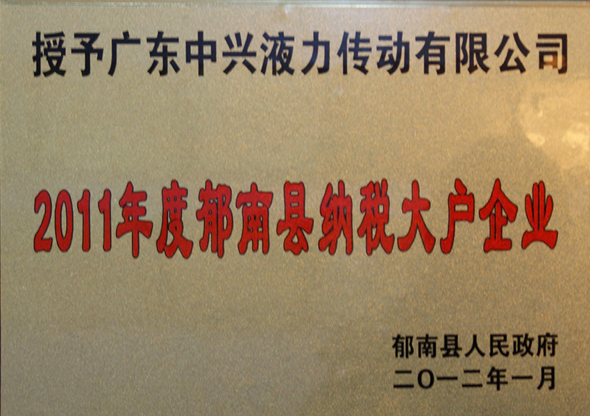 2011年度yu南xian纳税大户企业