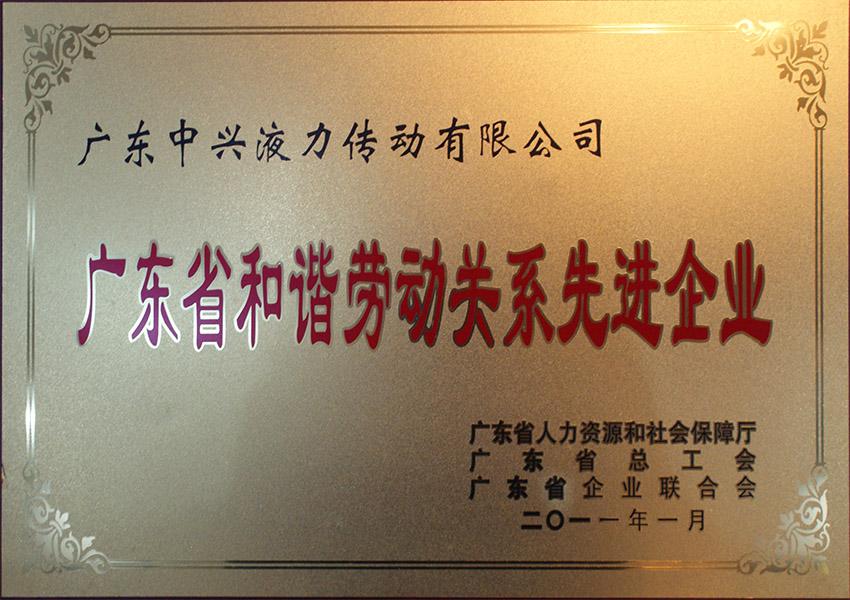 2011年广dong省he谐劳动关xi先进企业