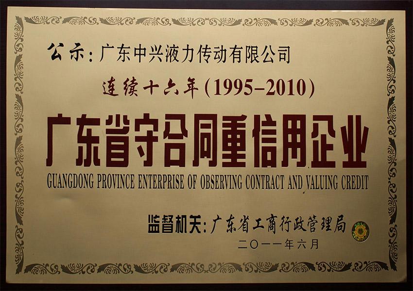 2011年广dong省守合同重信用企业