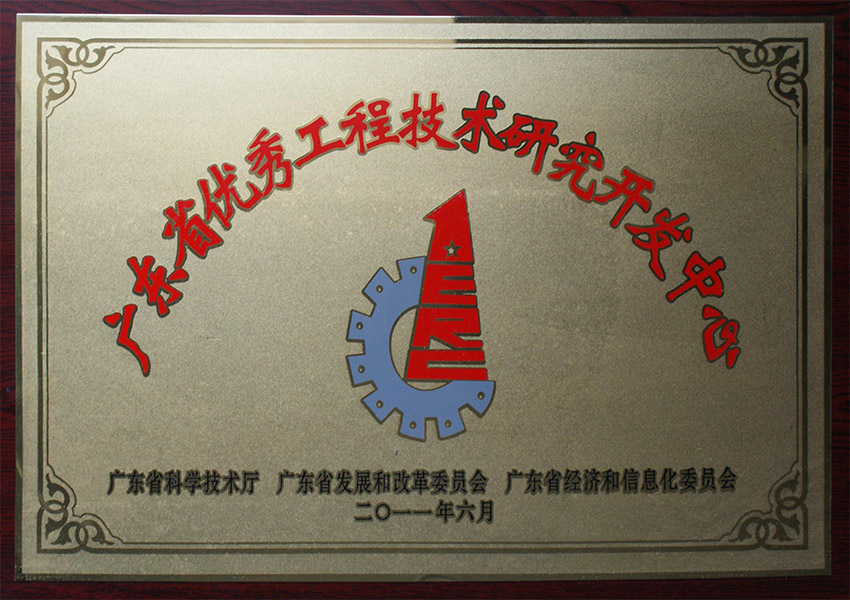 2011年广dong省you秀工chengyanfa中xin牌匾