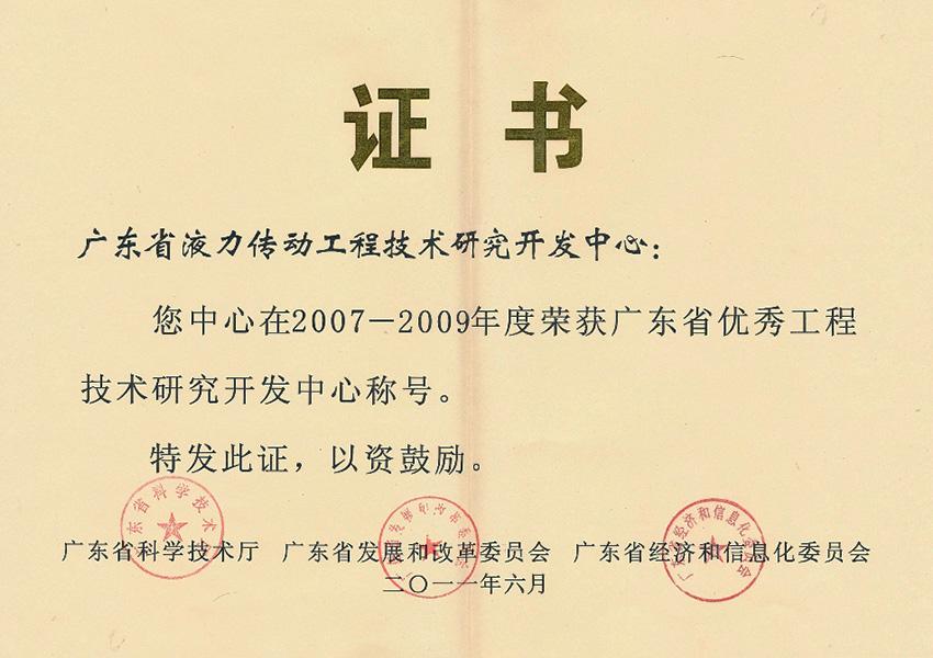 2011年广dong省you秀工chengyanfa中xin证shu