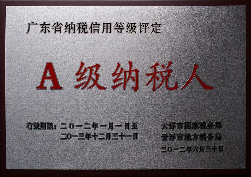 2012年A级纳税人认定证书