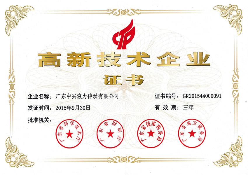2015年高新企业证shu