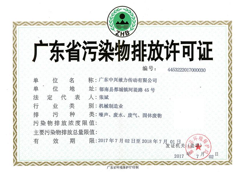 2017年广dong省排放污染物lin时xu可证