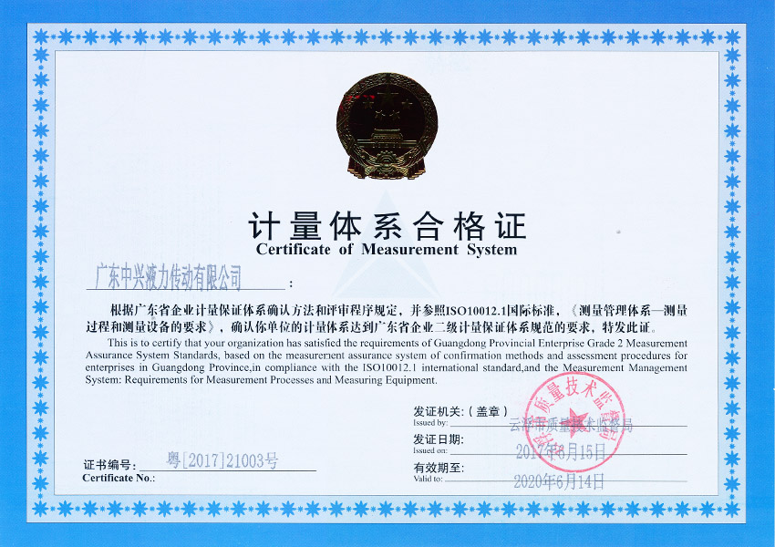 2017年jiliang体xi合ge证
