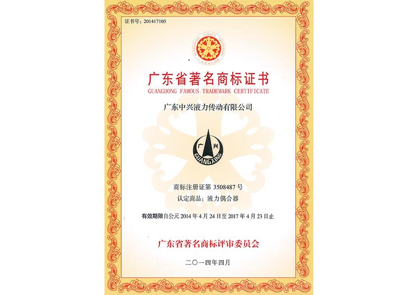 2014年广dong省zhu名商biao证shu