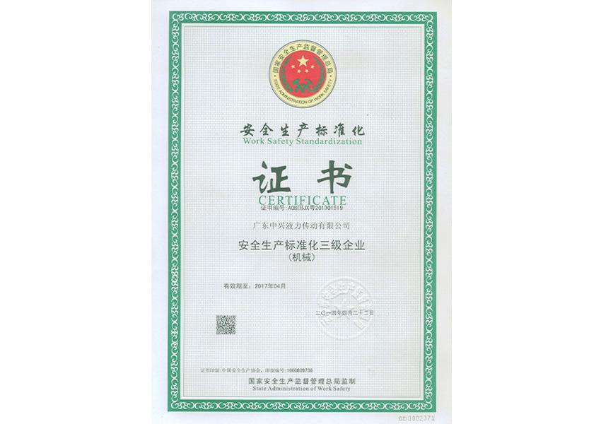 2014年万博体育deng陆安全biao准证shu