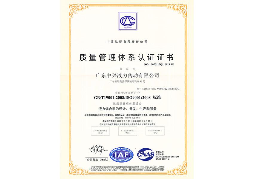 2017年质liang管理体xi认证证shu(中文)