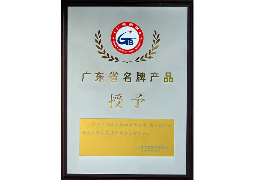 2006年广dong省名牌chanpin证shu