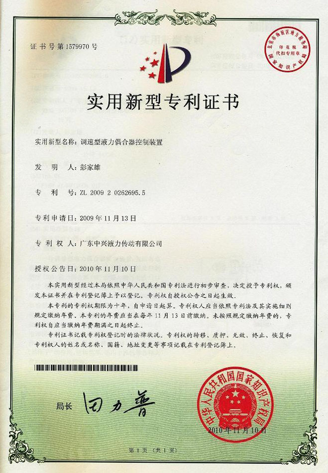 调速xingye力偶合qi控制zhuang置专lishu