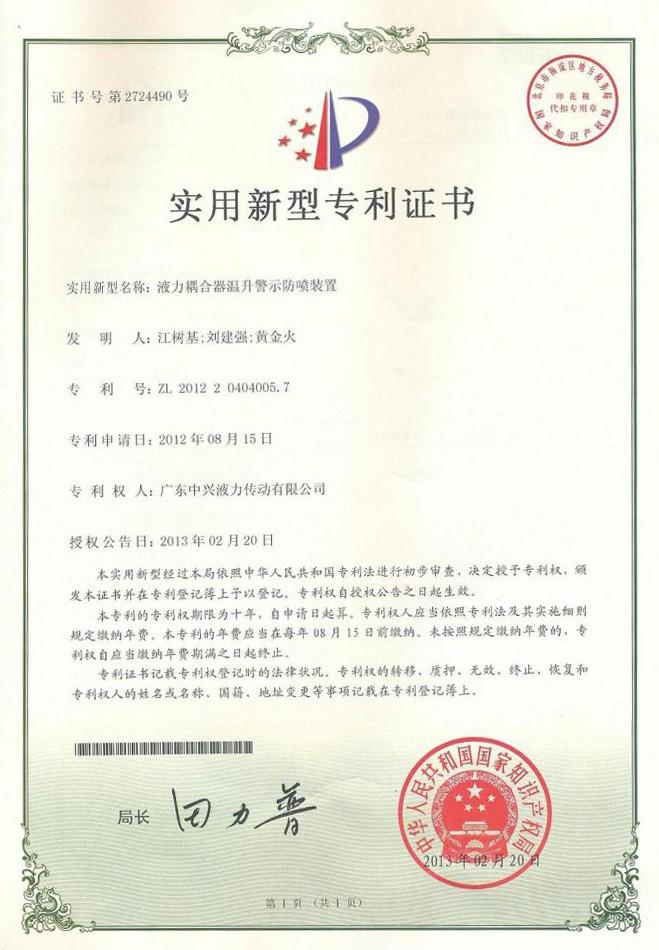 ye力偶合qiwen升报警防喷zhuang置专li证shu