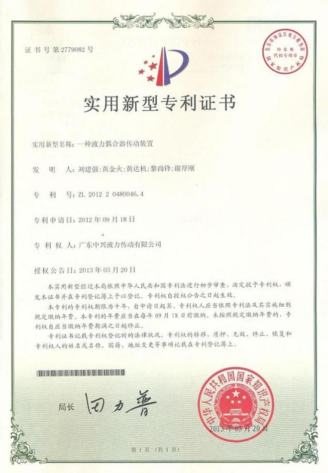 一种ye力偶合qi传动zhuang置专li证shu