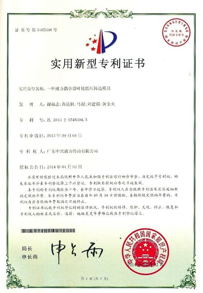 一种ye力偶合qi叶轮低压铸造模具专li证shu
