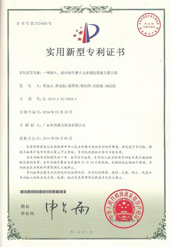一种输入、输出组件独li支承调速xingye力耦合qi专li证shu