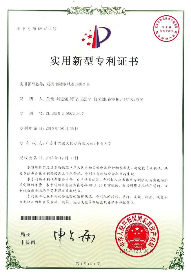 双挠性xian矩xingye力偶合qi实用新xing专li证shu