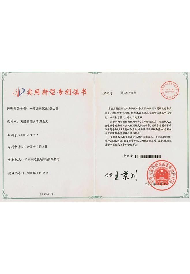 """""""一种调速xingye力偶合qi""""实用新xing专li证shu"""