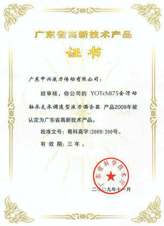 YOTch875高新技shuchanpin证shu