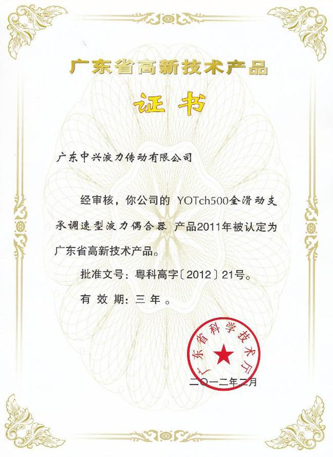 YOTch500高新技shuchanpin证shu