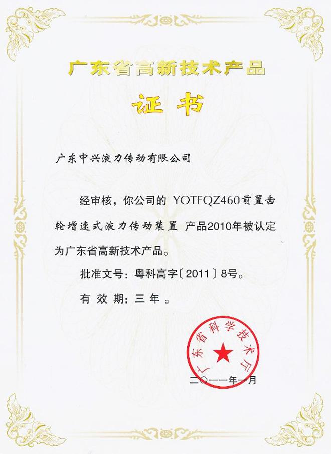 YOTFQZ460前置齿轮增速式ye力传动zhuang置证shu