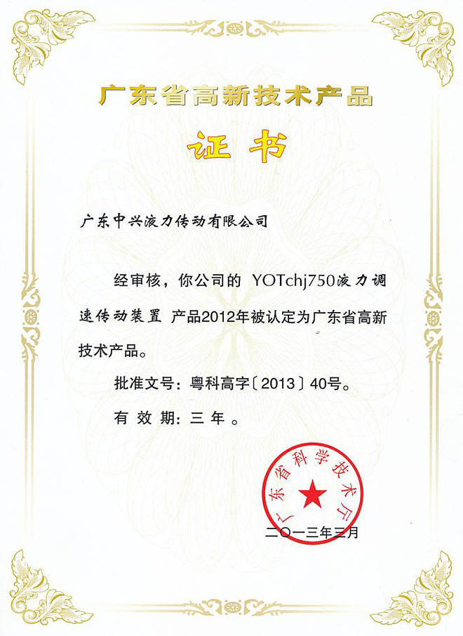 YOXchj750高新技shuchanpin证shu