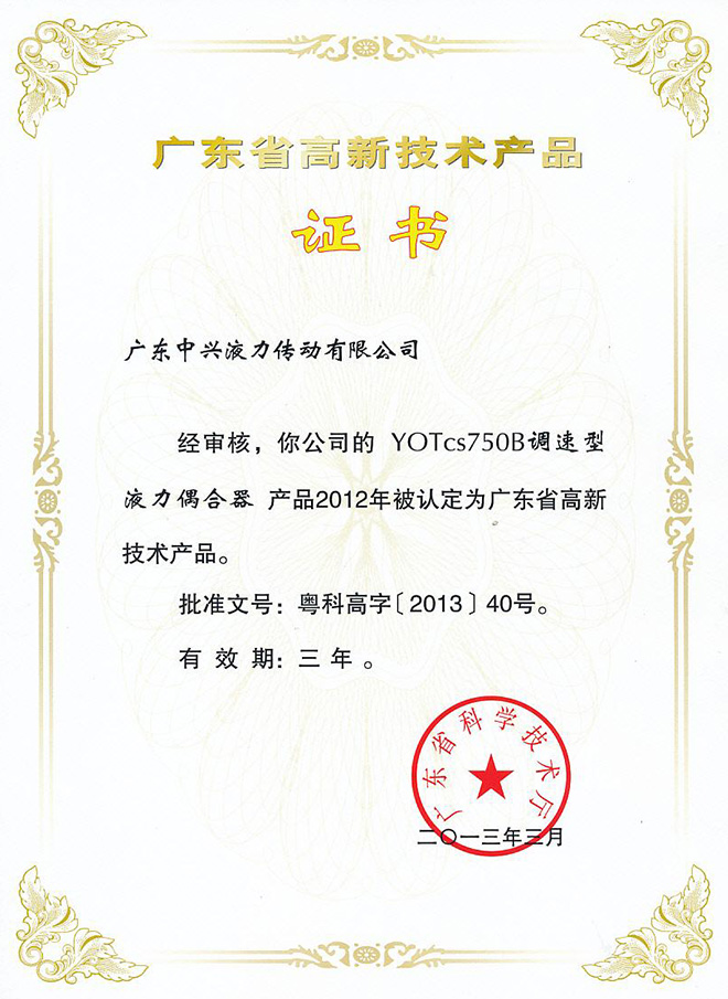 YOXcs750B高新技shuchanpin证shu