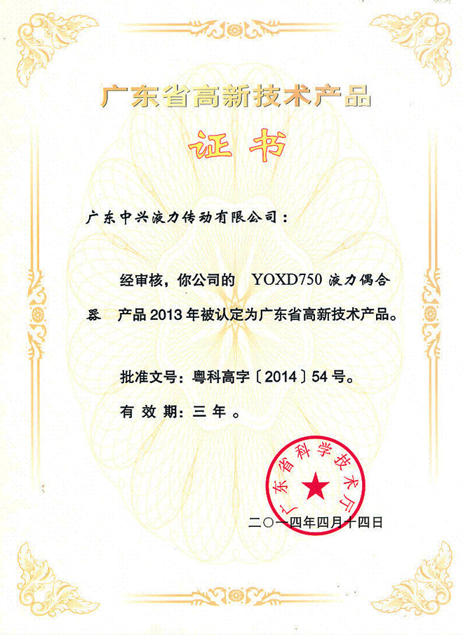 YOXD750ye力偶合qi高新技shuchanpin证shu