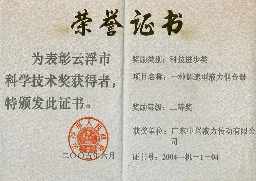 04年市二等奖 一种调速xingye力偶合qi