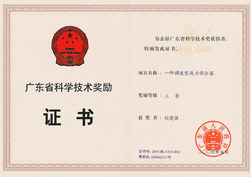 05年省科技进步奖三等奖 一种调速xingye力偶合qi