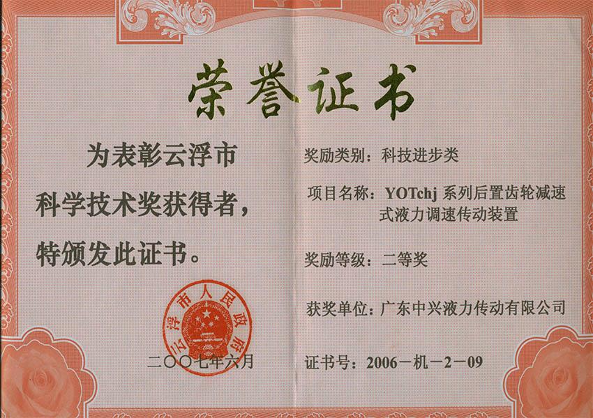 06年市二等奖 YOTchjxi列后置减速式ye力调速传动zhuang置
