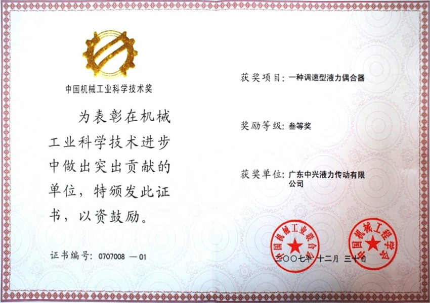 07年中国机械工业科xue技shu奖三等奖 一种调速xingye力偶合qi