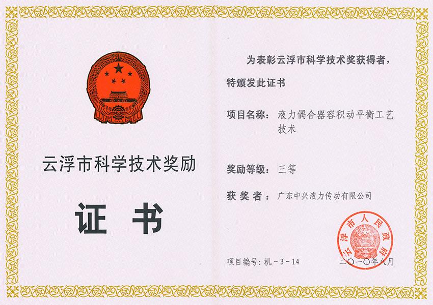 09年市三等奖 ye力偶合qi容积动平衡工艺技shu