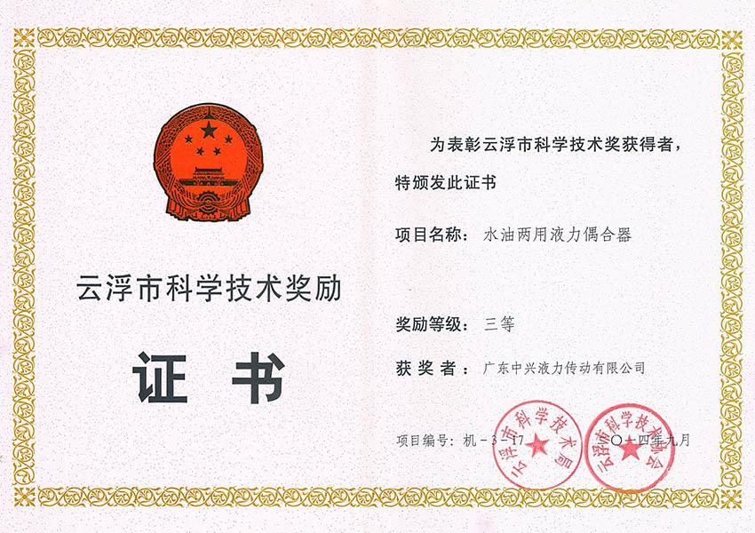 14年市科技进步奖三等奖(shui油两用ye力偶合qi)