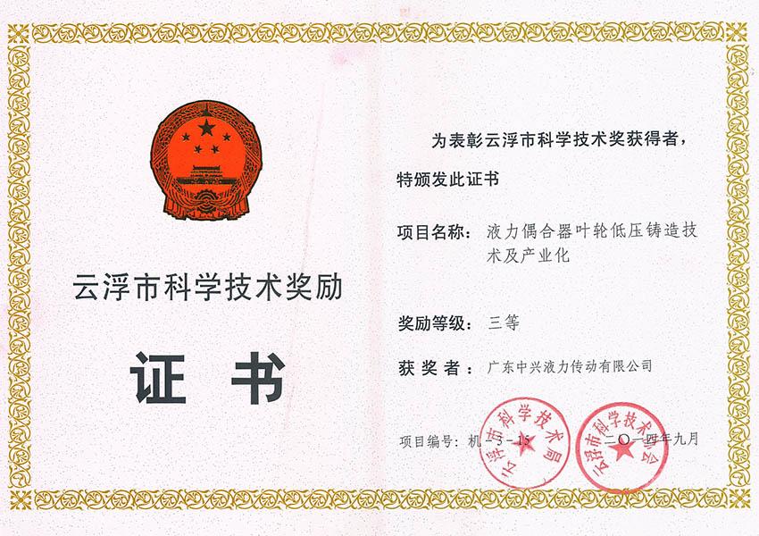 14年市科技进步奖三等奖(ye力偶合qi叶轮低压铸造技shu及chan业hua)