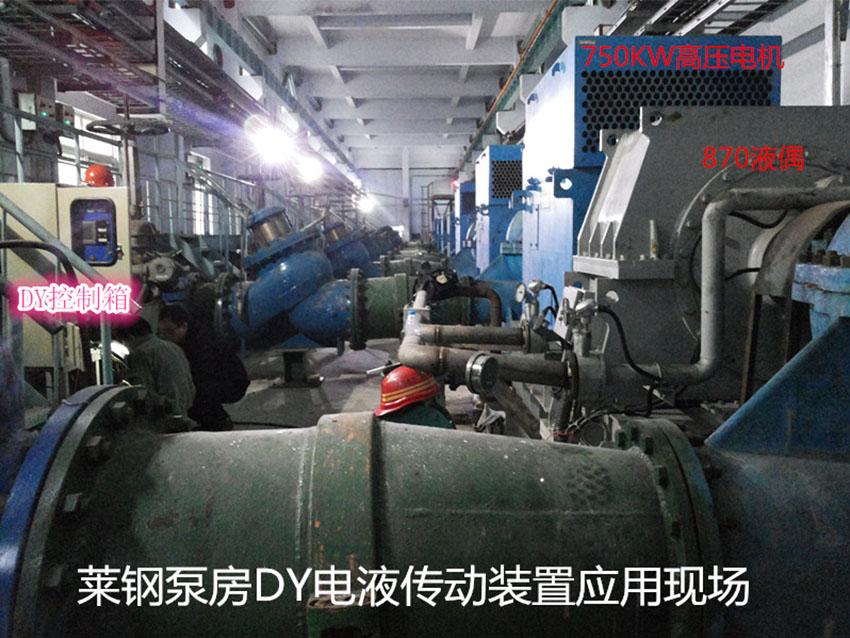 莱钢吸水泵配DYC875案例