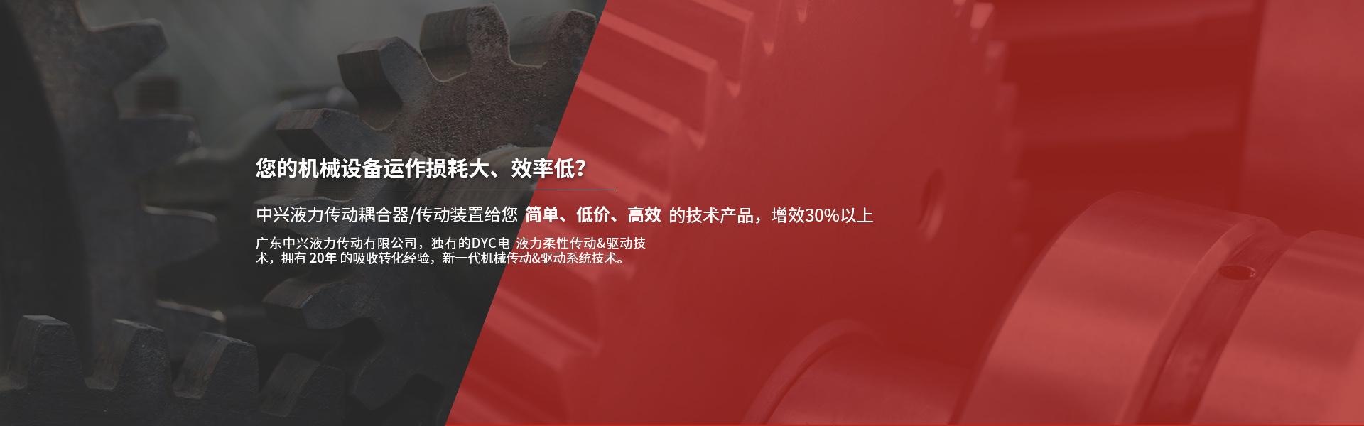 银河wangzhan登录液力传dongou合器装置-给您的技术chan品增效30%
