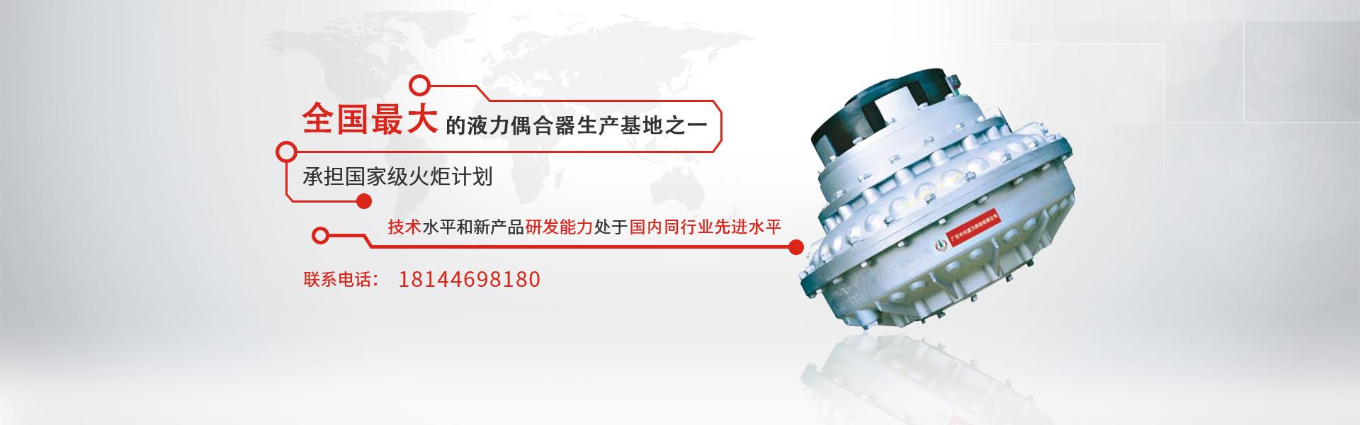 银河wangzhan登录液力传dongou合器生chanchang家-全国最大的ou合器生chan基地之一